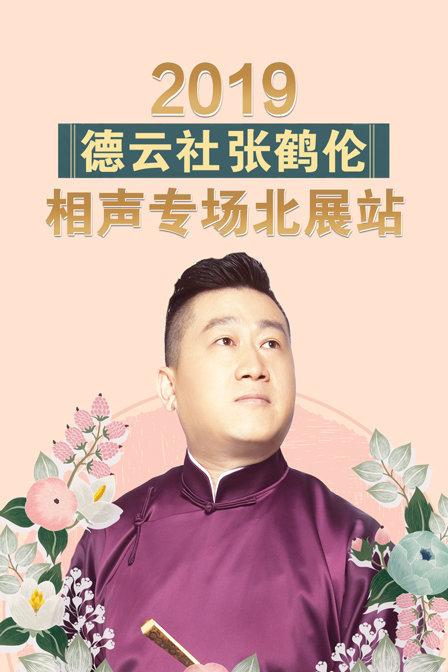 德云社张鹤伦相声专场北展站 2019