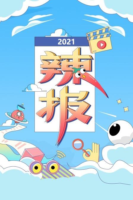辣报 2021