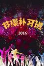 节操补习班 2016