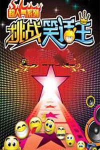 挑战笑话王 2009
