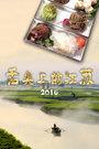 舌尖上的江苏 2016