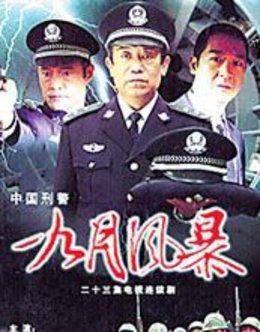 中国刑警(全23集)