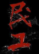 民工(全20集)