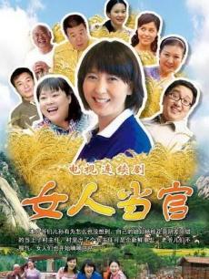 女人当官(全36集)