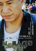男人养家(全22集)
