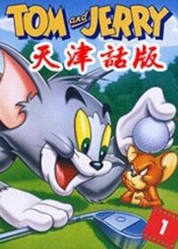 猫和老鼠天津话版