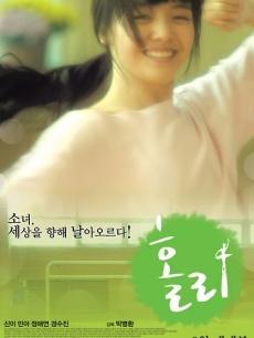 霍利|主演:郑爱延/方敏雅//
