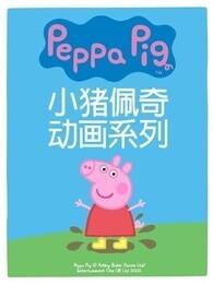 粉红猪小妹[小猪佩奇]第四季