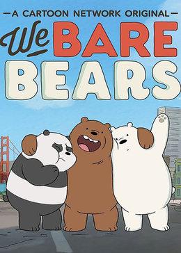 咱们裸熊 第一季 国语