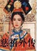 慈禧外传(台湾剧)