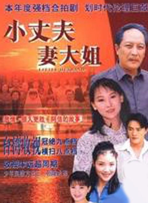 小丈夫[1999]