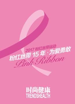 粉红丝带15年·为爱勇敢