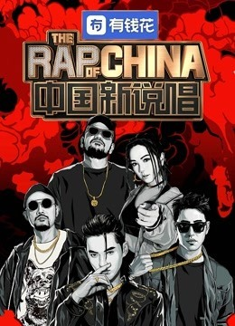 中国新说唱2019