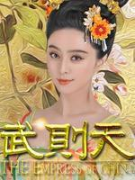 武媚娘传奇浙江卫视版