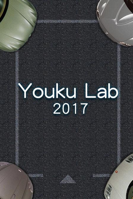 Youku Lab 2017