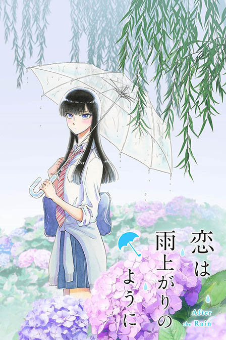 恋如雨止(动漫)