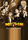 我是歌手第二季(韩版)