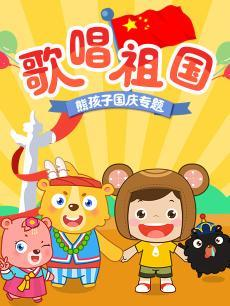 熊孩子国庆专题