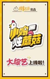 小鸡炖蘑菇 第3季