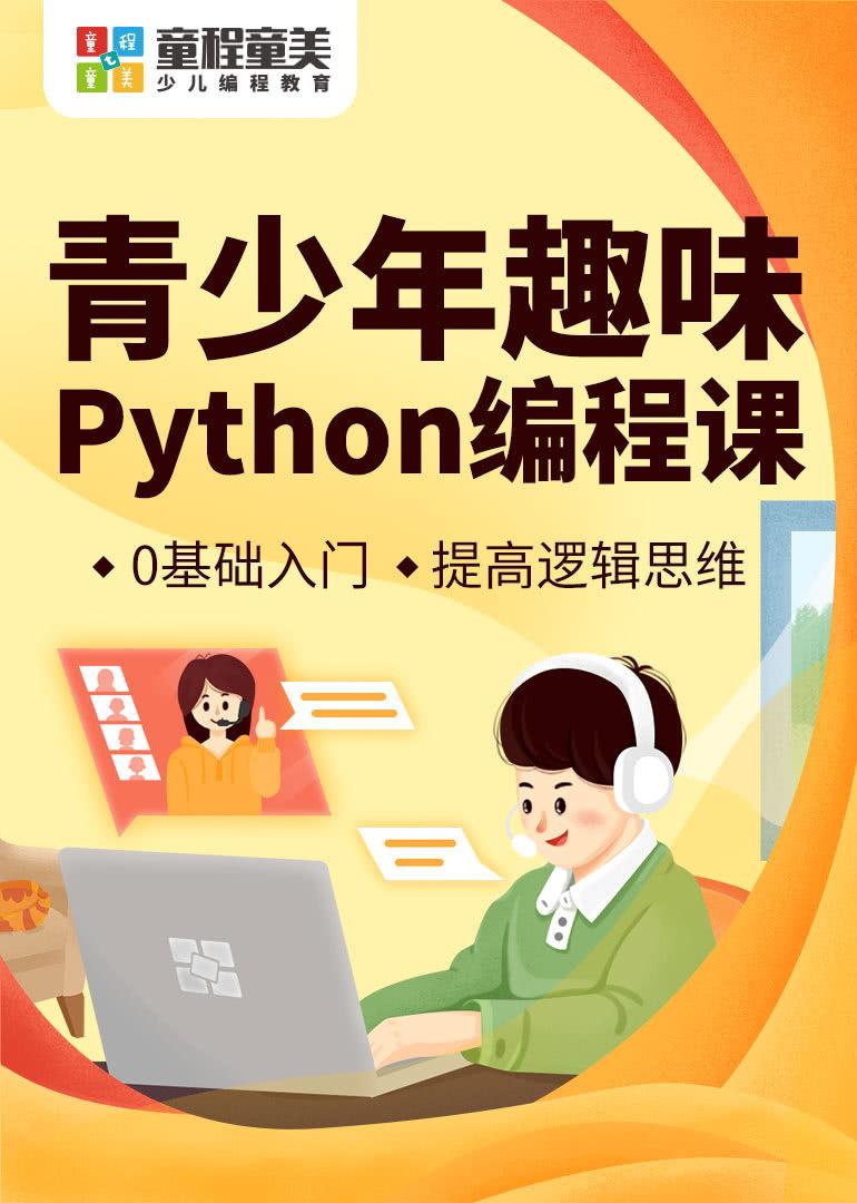 青少儿趣味Python编程课