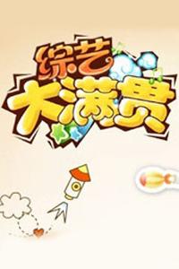 综艺大满贯 2011(2011-10-09期)