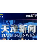 天津新闻(综艺)