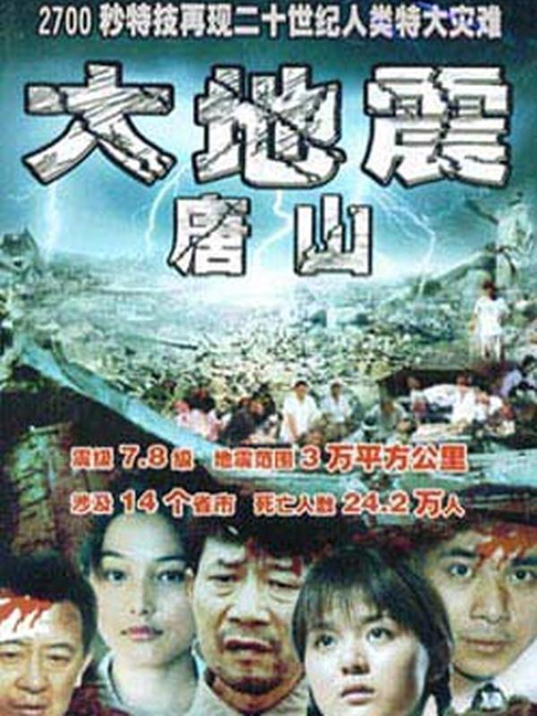 唐山大地震2006