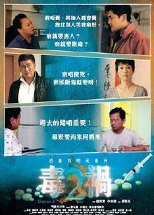 毒祸2[2011]