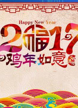 2017天津卫视春晚
