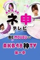 AKB48神 第一季