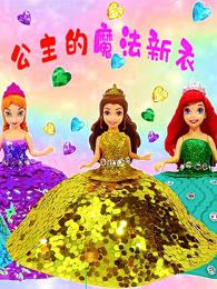 公主的魔法新衣