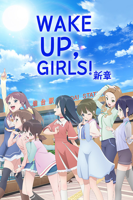 Wake Up,Girls!新章