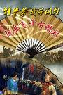 刘兰芳母子同台 说岳飞千古精彩 2013