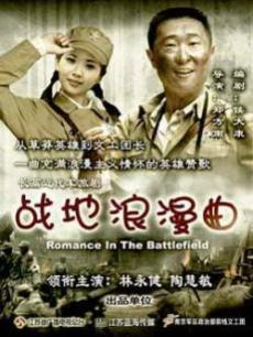 战地浪漫曲