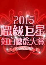 2015超级巨星红白艺能大赏