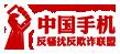 中国手机反骚扰反欺诈联盟