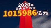 90秒见证中国GDP飞速增长:从1952年的679.1亿元,到2020年的1015986亿元!