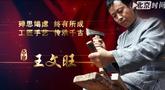 王文旺|留住手艺:一位木工的木作艺术博物馆