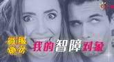 """毒舌女老撕细数""""智障男友""""四宗罪"""
