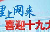 美国专家:中国五年来的成就振奋人心