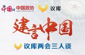 建言中国:全域旅游如何助力精准扶贫?