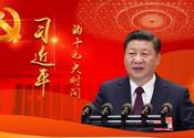 使习近平新时代中国特色社会主义思想成为推动事业发展的强大思想武器