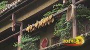 《生财有道》 20200924 云南丘北:抹花脸 莲花宴 美在普者黑