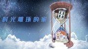 第10期:上海78年历史的老屋焕发新生