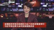 《中国新闻》 20210224 19:00