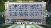 """《防务新观察》 20200914 台媒炒作解放军双航母动态 美军舰机疯狂抵近 意图""""诱战""""?"""