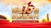 70周年国庆联欢活动全程回顾 90米巨幅国旗升起