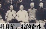 上海大亨杜月笙:做人的学问