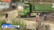 《经济半小时》 20210730 郑州:洪水退去的日子