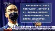 《新闻1+1》 20210927 中国国民党新主席,能开启两岸新局面吗?